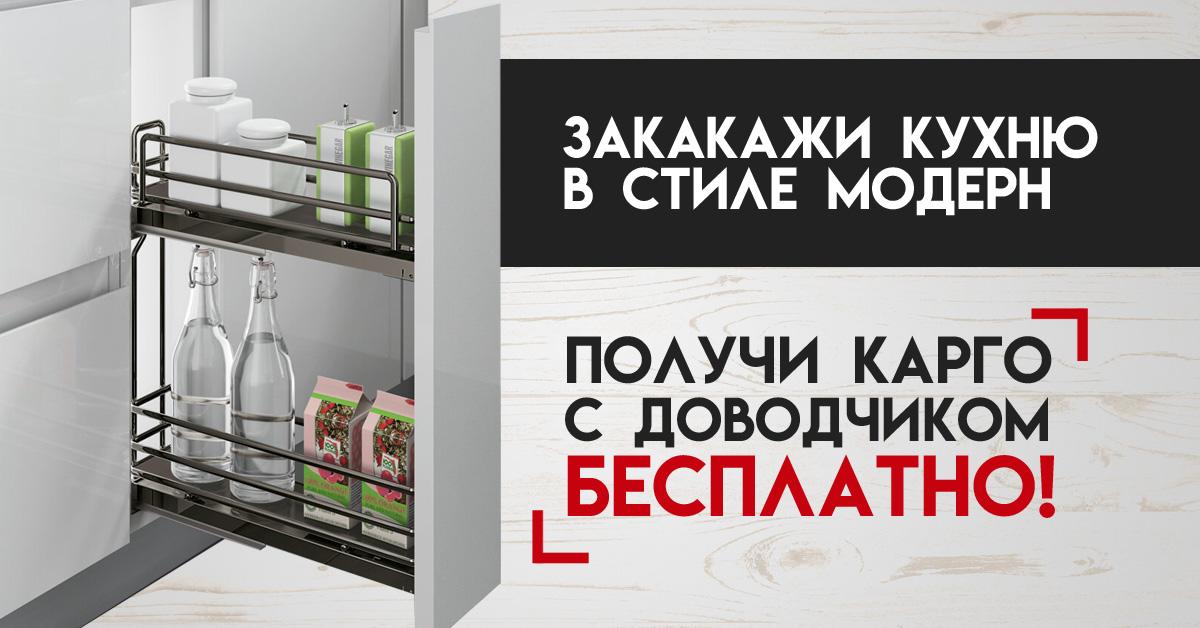 Закажи кухню в стиле модерн, получи карго с доводчиком бесплатно